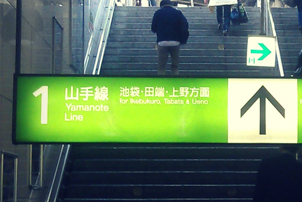 Information Board - Yamanote Line at Shinjuku Station